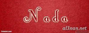 صور-اسم-ندى-خلفيات-اسم-ندى-رمزيات-اسم-ندى_00381-300x111 صور اسم ندى ، خلفيات اسم ندى، رمزيات اسم ندى