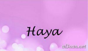 صور-اسم-هيا-خلفيات-اسم-هيا-رمزيات-اسم-هيا_00519-300x173 صور اسم هيا ، خلفيات اسم هيا ، رمزيات اسم هيا