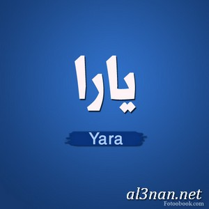 صور-اسم-يارا-خلفيات-اسم-يارا-رمزيات-اسم-يارا_00431 صور اسم يارا ، خلفيات اسم يارا ، رمزيات اسم يارا