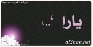 صور-اسم-يارا-خلفيات-اسم-يارا-رمزيات-اسم-يارا_00435-300x152 صور اسم يارا ، خلفيات اسم يارا ، رمزيات اسم يارا