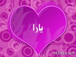 صور-اسم-يارا-خلفيات-اسم-يارا-رمزيات-اسم-يارا_00438-300x225 صور اسم يارا ، خلفيات اسم يارا ، رمزيات اسم يارا