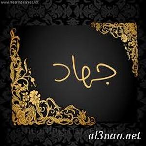 صور-لاسم-جهاد-خلفيات-ورمزيات_00820 صور اسم جهاد ،خلفيات اسم جهاد ،رمزيات اسم جهاد