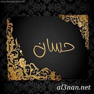 صور-لاسم-حسن،-خلفيات-لاسم-حسن-،-رمزيات،-لاسم-حسن_00436 صور اسم حسن, خلفيات اسم حسن , رمزيات اسم حسن