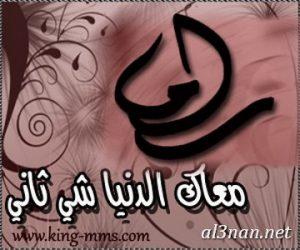 -لاسم-راما-خلفيات-ورمزيات-rama_00892-300x250 صور اسم راما ،خلفيات اسم راما ،رمزيات اسم راما