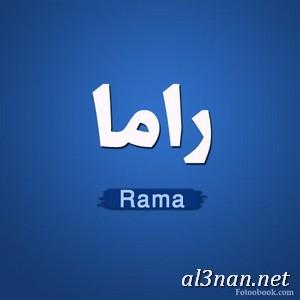 -لاسم-راما-خلفيات-ورمزيات-rama_00894 صور اسم راما ،خلفيات اسم راما ،رمزيات اسم راما
