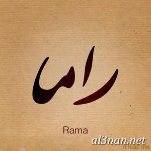 -لاسم-راما-خلفيات-ورمزيات-rama_00895 صور اسم راما ،خلفيات اسم راما ،رمزيات اسم راما