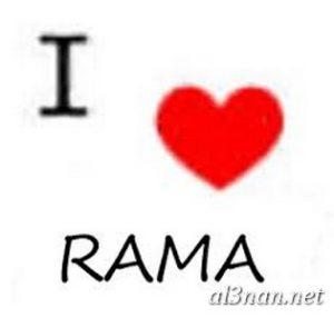 -لاسم-راما-خلفيات-ورمزيات-rama_00902-300x286 صور اسم راما ،خلفيات اسم راما ،رمزيات اسم راما