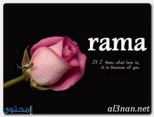 -لاسم-راما-خلفيات-ورمزيات-rama_00915-300x228 صور اسم راما ،خلفيات اسم راما ،رمزيات اسم راما