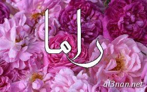 -لاسم-راما-خلفيات-ورمزيات-rama_00919-300x188 صور اسم راما ،خلفيات اسم راما ،رمزيات اسم راما