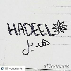 صور-لاسم-هديل-،-خلفيات-لاسم-هديل،-رمزيات-لاسم-هديل_00468 صور اسم هديل ، خلفيات اسم هديل ، رمزيات اسم هديل