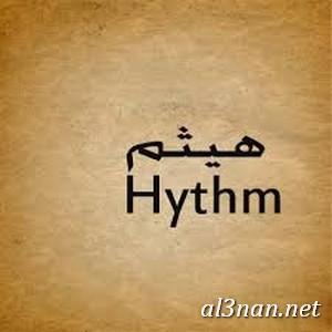 صور-لاسم-هيثم-،خلفيات-لاسم-هيثم-،-رمزيات-لاسم-هيثم_00524 صور اسم هيثم ، خلفيات اسم هيثم ، رمزيات اسم هيثم