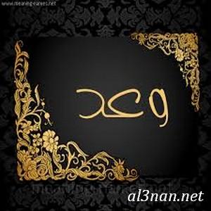 صور-لاسم-وعد-،-خلفيات-لاسم-وعد-،-رمزيات-لاسم-وعد_00586 صور اسم وعد ، خلفيات اسم وعد ، رمزيات اسم وعد