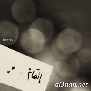 alham-صور-لاسم-الهام-خلفيات-ورمزيات_00002 صور اسم الهام ، خلفيات اسم الهام ، رمزيات اسم الهام