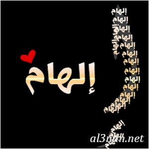 alham-صور-لاسم-الهام-خلفيات-ورمزيات_00013 صور اسم الهام ، خلفيات اسم الهام ، رمزيات اسم الهام