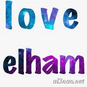 alham-صور-لاسم-الهام-خلفيات-ورمزيات_00021 صور اسم الهام ، خلفيات اسم الهام ، رمزيات اسم الهام