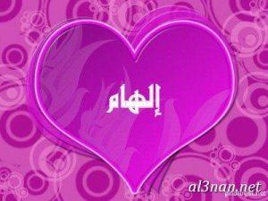 alham-صور-لاسم-الهام-خلفيات-ورمزيات_00043-300x225 صور اسم الهام ، خلفيات اسم الهام ، رمزيات اسم الهام
