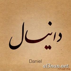 صوراسم-دانيال،-خلفيات-اسم-دانيال،-رمزيات-اسم-دانيال_00153-1 صور اسم دانيال 2020,خلفيات اسم دانيال ,رمزيات اسم دانيال