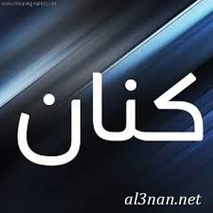 صوراسم-كنان،-خلفيات-اسم-كنان،-رمزيات-اسم-كنان_00292 صور اسم كنان  2020,خلفيات اسم كنان ,رمزيات اسم كنان