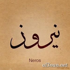 صوراسم-نيروز،-خلفيات-تسم-نيروز،-رمزيات-اسم-نيروز_00266 صور اسم نيروز 2020,خلفيات اسم نيروز ,رمزيات اسم نيروز