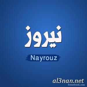 صوراسم-نيروز،-خلفيات-تسم-نيروز،-رمزيات-اسم-نيروز_00270 صور اسم نيروز 2020,خلفيات اسم نيروز ,رمزيات اسم نيروز