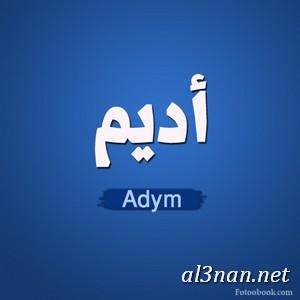 صور-اسم-اديم-،خلفيات-اسم-اديم-،-رمزيات-اسم-اديم_00001 صور اسم اديم 2020,خلفيات اسم اديم ,رمزيات اسم اديم