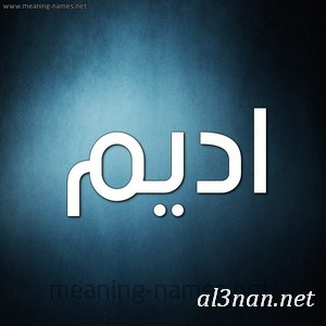 صور-اسم-اديم-،خلفيات-اسم-اديم-،-رمزيات-اسم-اديم_00010 صور اسم اديم 2020,خلفيات اسم اديم ,رمزيات اسم اديم