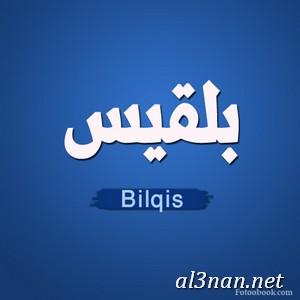 صور-اسم-بلقيس،-خلفيات-اسم-بلقيس-،-رمزيات-اسم-بلقيس_00058 صور اسم بلقيس  2020, خلفيات اسم بلقيس, رمزيات اسم بلقيس