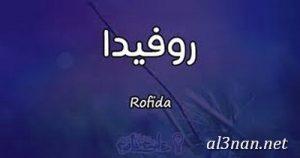 صور-اسم-روفيدا،-خلفيات-اسم-روفيدا-،-رمزيات-اسم-روفيدا_00391-300x158 صور اسم  روفيدا 2020,خلفيات اسم  روفيدا , رمزيات اسم  روفيدا
