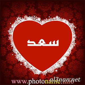 صور-اسم-سعد،-خلفيات-اسم-سعيد-،رمزيات-اسم-سعيد_00265 صور اسم سعد 2020,خلفيات اسم سعد ,رمزيات اسم سعد