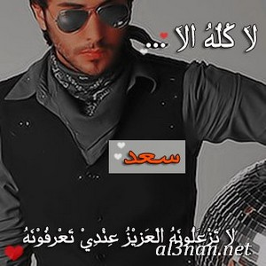 صور-اسم-سعد،-خلفيات-اسم-سعيد-،رمزيات-اسم-سعيد_00271 صور اسم سعد 2020,خلفيات اسم سعد ,رمزيات اسم سعد