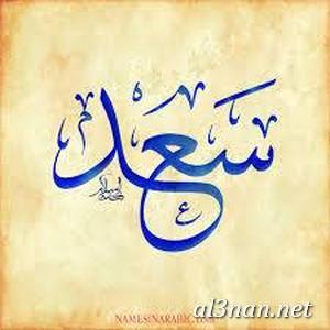 صور-اسم-سعد،-خلفيات-اسم-سعيد-،رمزيات-اسم-سعيد_00277 صور اسم سعد 2020,خلفيات اسم سعد ,رمزيات اسم سعد