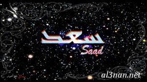 صور-اسم-سعد،-خلفيات-اسم-سعيد-،رمزيات-اسم-سعيد_00283-300x169 صور اسم سعد 2020,خلفيات اسم سعد ,رمزيات اسم سعد