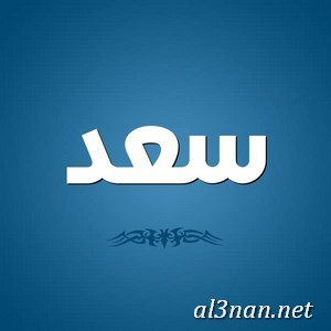 صور-اسم-سعد،-خلفيات-اسم-سعيد-،رمزيات-اسم-سعيد_00290 صور اسم سعد 2020,خلفيات اسم سعد ,رمزيات اسم سعد