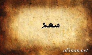 صور-اسم-سعد،-خلفيات-اسم-سعيد-،رمزيات-اسم-سعيد_00292-300x179 صور اسم سعد 2020,خلفيات اسم سعد ,رمزيات اسم سعد