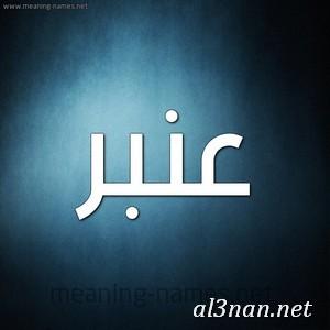 صور-اسم-عنبر،-خلفيات-اسم-عنبر-،-رمزيات-اسم-عنبر_00472 صور اسم  عنبر2020,خلفيات اسم عنبر  ,رمزيات اسم  عنبر