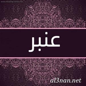 صور-اسم-عنبر،-خلفيات-اسم-عنبر-،-رمزيات-اسم-عنبر_00473 صور اسم  عنبر2020,خلفيات اسم عنبر  ,رمزيات اسم  عنبر