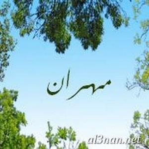 صور-اسم-مهران،-خلفيات-اسم-مهران-،-رمزيات-اسم-مهران_00152 صور اسم مهران  2020,خلفيات اسم مهران , رمزيات اسم مهران