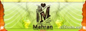 صور-اسم-مهران،-خلفيات-اسم-مهران-،-رمزيات-اسم-مهران_00157-300x111 صور اسم مهران  2020,خلفيات اسم مهران , رمزيات اسم مهران