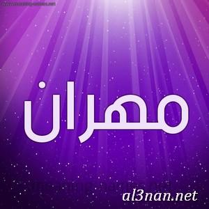 صور-اسم-مهران،-خلفيات-اسم-مهران-،-رمزيات-اسم-مهران_00165 صور اسم مهران  2020,خلفيات اسم مهران , رمزيات اسم مهران