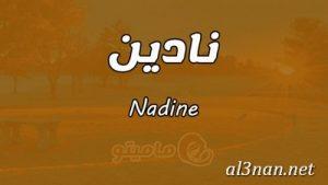 صور-اسم-نادين،-خلفيات-اسم-نادين-،-رمزيات-اسم-نادين_00218-300x169 صور اسم نادين  2020,خلفيات اسم نادين , رمزيات اسم نادين