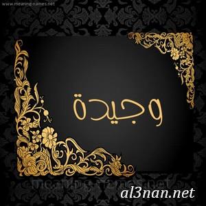 صور-اسم-وجيدة،-خلفيات-اسم-وجيدة-،-رمزيات-اسم-وجيدة_00355 صور اسم وجيدة2020,خلفيات اسم وجيدة,رمزيات اسم وجيدة