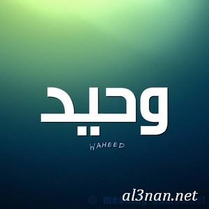 -اسم-وحيد-،-خلفيات-اسم-وحيد-،رمزيات-اسم-وحيد-wahed_00605 صور اسم وحيد 2020,خلفيات اسم وحيد, رمزيات اسم وحيد