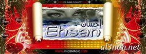 صور-اسم-احسان،-خلفيات-اسم-احسان-،-رمزيات-اسم-احسان_00133-300x111 صور اسم  احسان 2020, خلفيات اسم  احسان , رمزيات اسم احسان