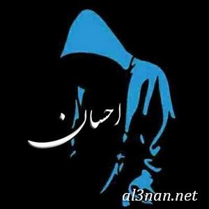 صور-اسم-احسان،-خلفيات-اسم-احسان-،-رمزيات-اسم-احسان_00157 صور اسم  احسان 2020, خلفيات اسم  احسان , رمزيات اسم احسان