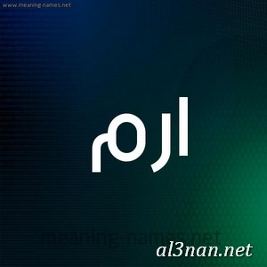 -اسم-ارم،-خلفيات-اسم-ارم-،-رمزيات-اسم-ارم_00257 صور اسم  ارم 2020, خلفيات اسم  ارم , رمزيات اسم ارم