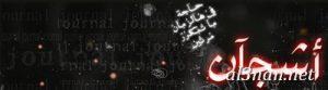 -اسم-اشجان،-خلفيات-اسم-اشجان-،-رمزيات-اسم-اشجان_00002-300x83 صور اسم أشجان 2020, خلفيات اسم أشجان , رمزيات اسم أشجان