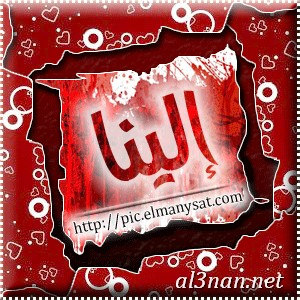 صور-اسم-الينا،-خلفيات-اسم-الينا-،-رمزيات-اسم-الينا_00346 صور اسم   الينا 2020, خلفيات اسم  الينا , رمزيات اسم  الينا