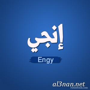 -اسم-انجي،-خلفيات-اسم-انجي-،-رمزيات-اسم-انجي_00387 صور اسم انجي 2020, خلفيات اسم انجي , رمزيات اسم انجي