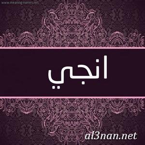 -اسم-انجي،-خلفيات-اسم-انجي-،-رمزيات-اسم-انجي_00401 صور اسم انجي 2020, خلفيات اسم انجي , رمزيات اسم انجي