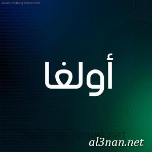صور-اسم-اولغا،-خلفيات-اسم-اولغا-،-رمزيات-اسم-اولغا_00445 صور اسم أولغا 2020, خلفيات اسم أولغا , رمزيات اسم أولغا